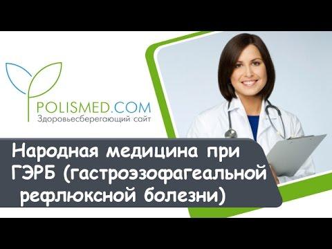Народная медицина при ГЭРБ (гастроэзофагеальной рефлюксной болезни)