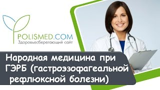 видео Лечебная диета при рефлюксе эзофагите и гэрб (гастроэзофагеальной рефлюксной болезни)