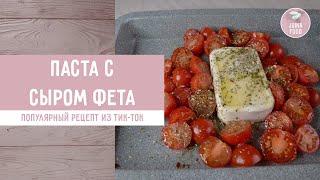 Паста с сыром Фета из Тик Ток Готовим популярный рецепт из Тик Ток Проверка рецепта
