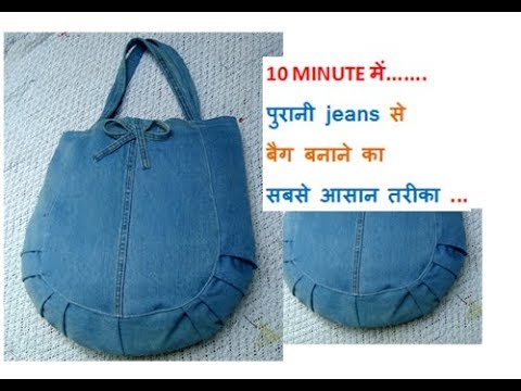 old jeans to make handmade big shopping bag cutting and stitching in hindi /Travel Bag/shoulder bag thumbnail