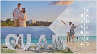 [태교여행] 괌으로 태교여행 떠나요 (1월20-23일)…