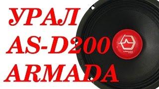 Обзор эстрадных динамиков AS-D200 ARMADA. Автозвук своими руками