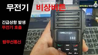 TMI4800 디지털무전기 비상버튼, SOS콜,이머젼시…