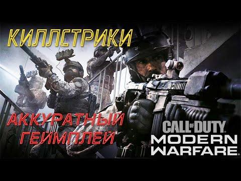 Call Of Duty Modern Warfare - Тактичная, аккуратная игра / Нарезка моментов, киллстрики