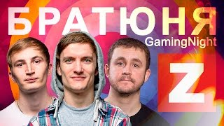 #БратюняGamingNight в поддержку канала #zaddrot