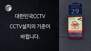 CCTV설치안내판 밤지키미