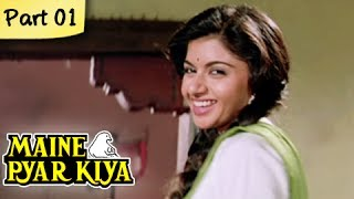Maine Pyar Kiya (HD) - Part 01/13 - Blockbuster Romantic Hit Hindi Movie - Salman Khan, Bhagyashree