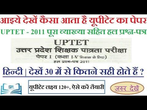 UPTET 2011 | हिंदी | हल प्रश्न-पत्र | UPTET तैयारी प्रारम्भ । ऐसा आता है पेपर ।