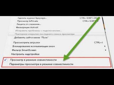 Режим совместимости в Windows 8