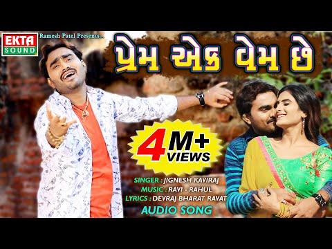 Prem Ek Vem Chhe || Jignesh Kaviraj || New Bewafa Audio Song || Video Coming Soon || Ekta Sound