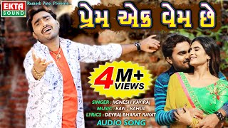 Prem Ek Vem Chhe || Jignesh Kaviraj || New Bewafa Audio Song || Video Coming Soon || Ekta Sound