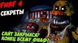 - Five Nights At Freddy s 4 САЙТ ЗАКРЫЛСЯ ПОЛНЫЙ КОНЕЦ ФНАФ