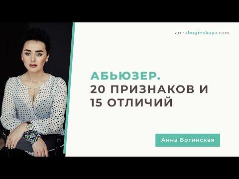 Абьюз в отношениях. 10 признаков как распознать абьюзера? Анна Богинская