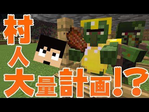 【カズクラ】村人大量計画始動!マイクラ実況 PART41