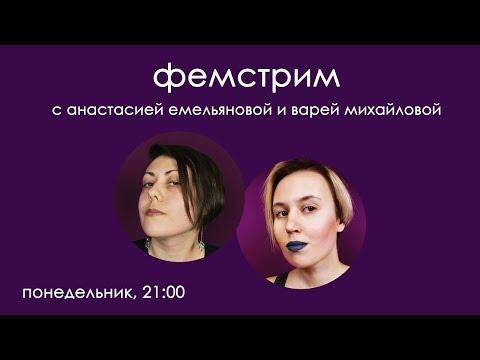 фемшкола2019, новости о домашнем насилии, Русалочка, Москалькова приятно удивляет | фемстим