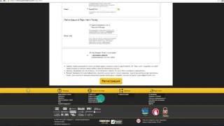 Як зареєструватися на офіційному сайті букмекерської контори Парі-Матч