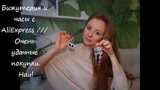 Бижутерия и часы с AliExpress Очень удачные покупки Haul(Привет! Наконец-то у меня новые покупки бижутерии, всем очень довольна, приятного просмотра. Серьги люстры:..., 2016-03-28T20:08:55.000Z)