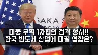 미중 무역 1차합의 타결! 한국 반도체 어두운 터널에서…