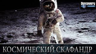 Космический скафандр - Из чего это сделано .Discovery channel