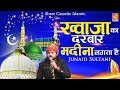 Download Ajmer Urs 2019 | Khwaja Ka Darbar Madina Lagta Hai | Junaid Sultani - Khwaja Garib Nawaz MP3 song and Music Video