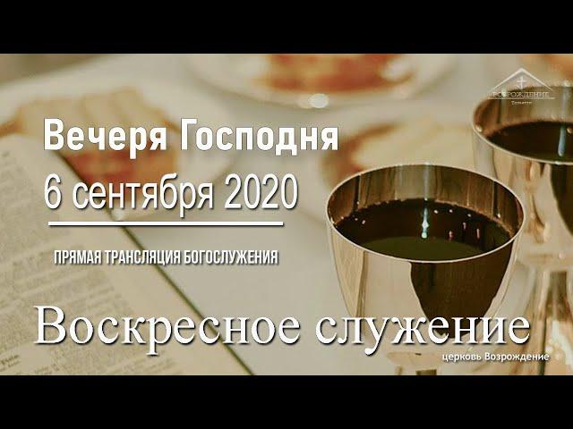 6 сентября 2020 - Воскресное служение