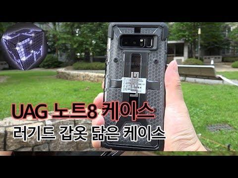 갤럭시노트8 갑옷 닮은 케이스 UAG 러기드 케�