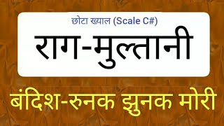 🌹learn Raga Multani 🌹chhota Khayal🌹 Sargam Zone 🌹
