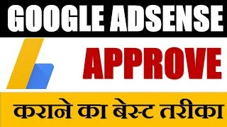 Best Trick to approve Google Adsense Account | Hindi