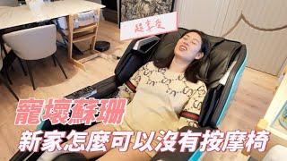 寵壞蘇珊,新家怎麼可以沒有按摩椅|高島超美型3D手感按摩椅開箱|彼得爸與蘇珊媽