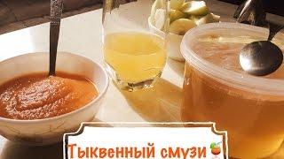 Тыквенный смузи | Рецепты из тыквы | Правильное питание