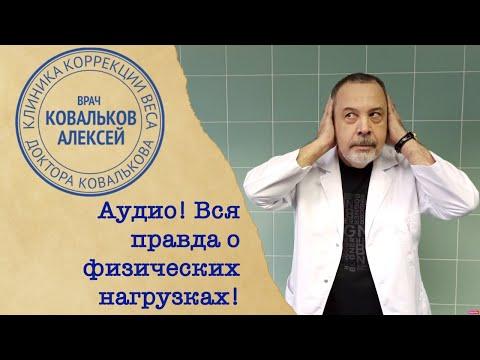Диетолог Ковальков о влиянии физической нагрузки на обмен веществ
