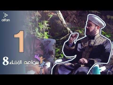 برنامج سواعد الإخاء 8 الحلقة 1
