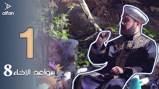 سواعد الإخاء 8 | الحلقة الأولى