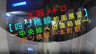 大阪メトロ【四つ橋線 前面展望ー中央線への連絡線ー(四ツ橋駅→本町駅)】