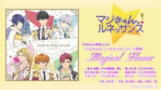 PSVita®専用ソフト「マジきゅんっ!ルネッサンス」主題歌『Magical Flower』(Short ver.)