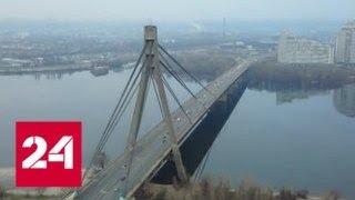 Смотреть видео Московский мост в Киеве переименовали в Северный - Россия 24 онлайн