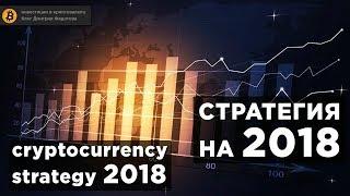 Торговля криптовалютой ОБУЧЕНИЕ  - выбор стратегии 2018 💼📊