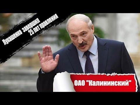 """Лукашенко завершил 25 лет правления  ОАО """"Калининский"""" Где Результат"""