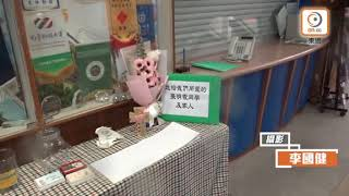Publication Date: 2018-02-22 | Video Title: 廣明苑命案:校內設弔唁處讓師生悼念