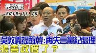 【完整版下集】吳敦義提醒韓國瑜:再失言就黨紀處理 張善政慘了? 少康戰情室 20191116
