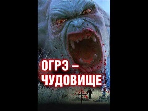 чудовище ужасы смотреть онлайн