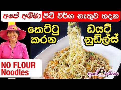 ✔ පිටි වර්ග නැතුව හදන කෙට්ටු කරන ඩයට් නූඩ්ල්ස් Diet Noodles for weight loss by Apé Amma thumbnail
