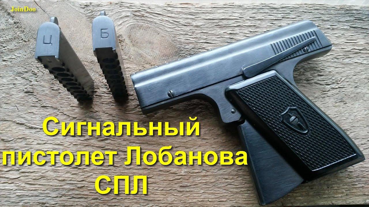 Сигнальный пистолет Ekol Major 9mm черный - YouTube