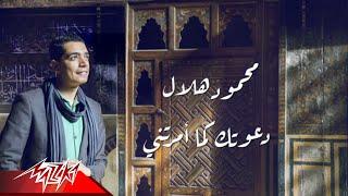 Mahmoud Helal - Daawtak Kama Amartany | محمود هلال - دعوتك كما امرتنى