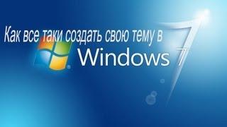 как все таки создать свою тему в Windows 7 HD 1080p