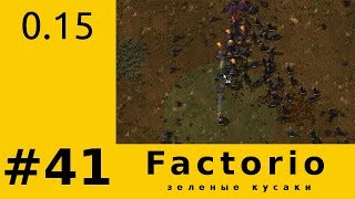 S02E041 Factorio 0.15 - Набег на байтеров