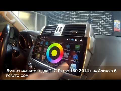 Лучшая магнитола для TLC Prado 150 2014+ на Android 6