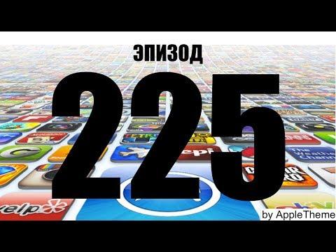 Лучшие игры для iPhone и iPad (225)