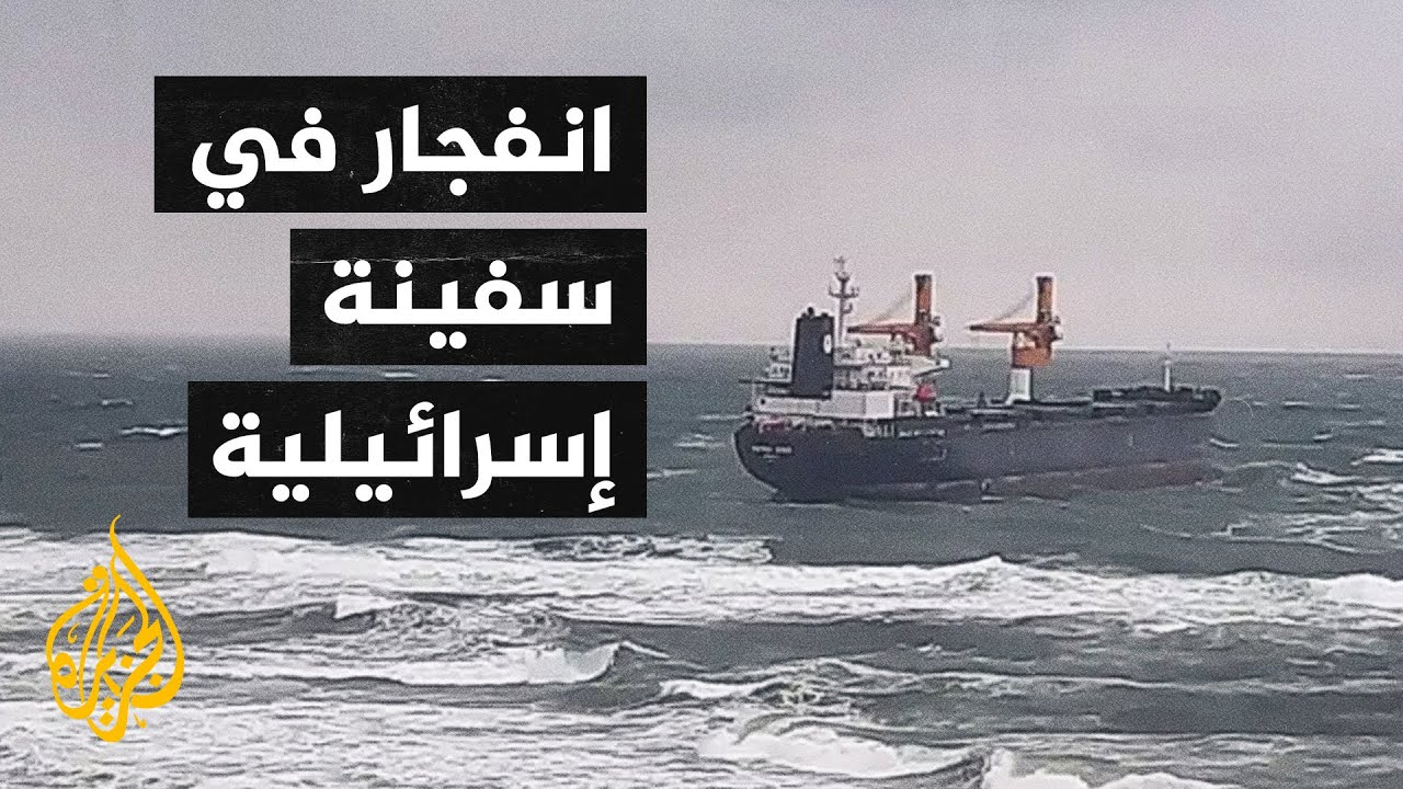 تعرض سفينة شحن تابعة لشركة إسرائيلية لانفجار في خليج عمان  - نشر قبل 13 ساعة