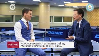 Астана готовится встретить звезд Мирового настольного тенниса (SportView, 15.10.2017)